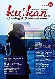 空間 -kuːkan Branding&Communication- (vol.02)