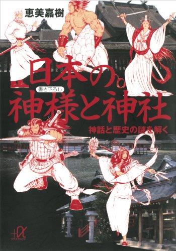 日本の神様と神社 神話と歴史の謎を解く (講談社+α文庫)