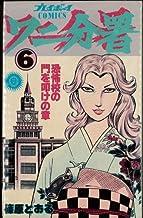 ワニ分署 (6) (プレイボーイコミックス)