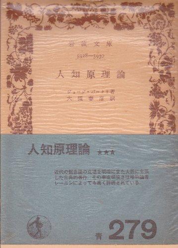 人知原理論 (岩波文庫)