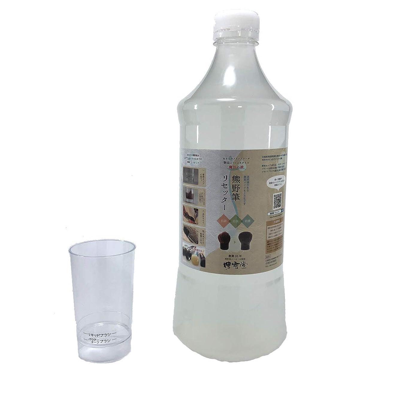 フラフープ複雑でない技術的なメイクブラシ?リセッター「熊野筆リセッター(洗浄カップ付き)」特大ボトル