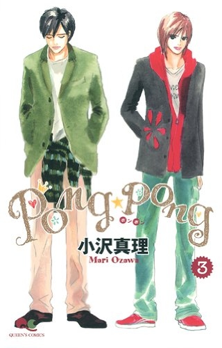 Pong・pong 3 (クイーンズコミックス)