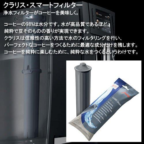 jura(ユーラ)全自動コーヒーマシンE6