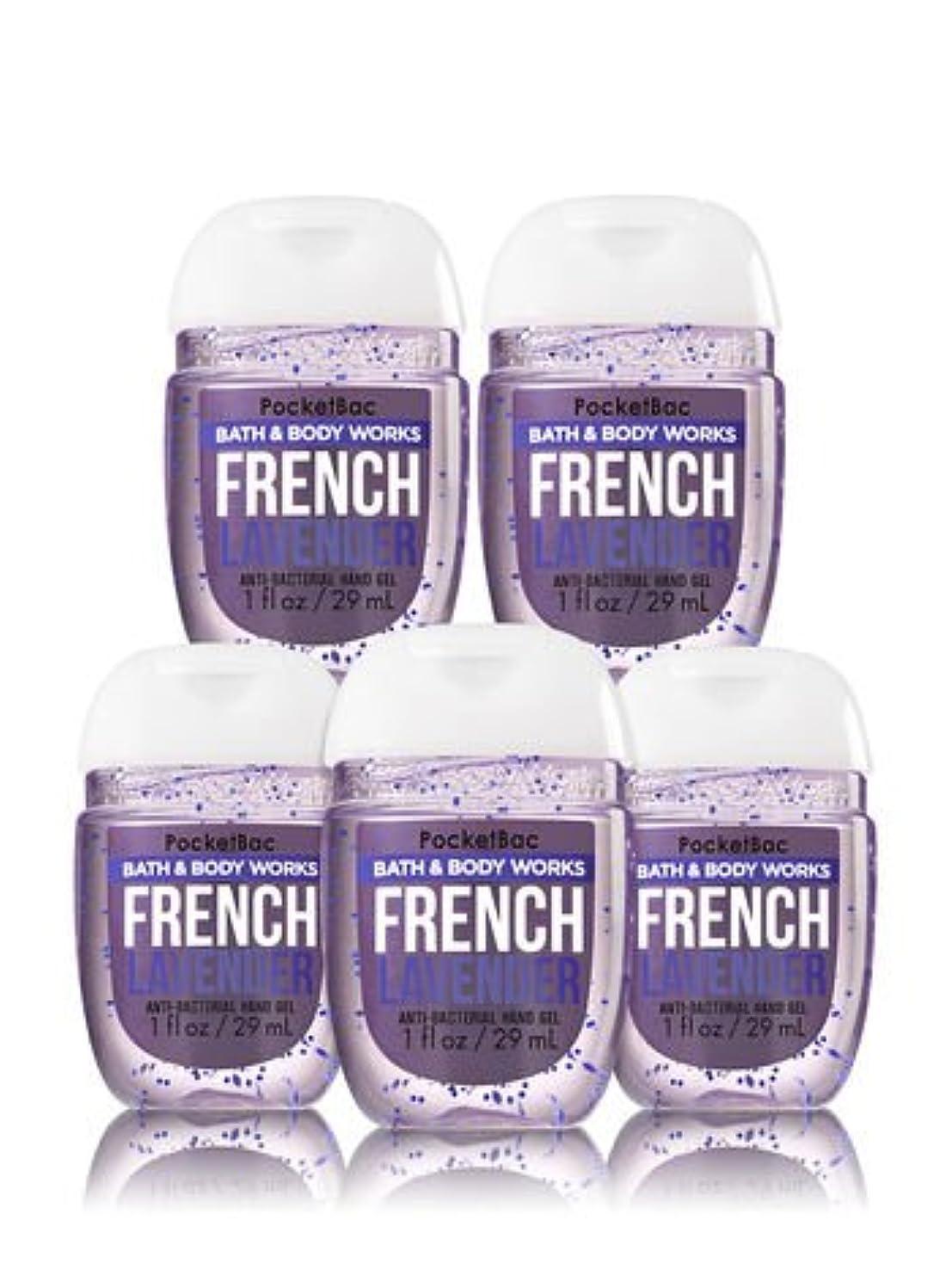 高くベッツィトロットウッド意志【Bath&Body Works/バス&ボディワークス】 抗菌ハンドジェル 5個セット フレンチラベンダー French Lavender PocketBac Hand Sanitizer Bundle (5-pack) [並行輸入品]