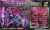 食玩 ブラック騎士ほねほねザウルス 【全6体入りBOX】