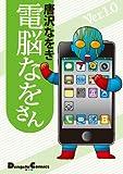 電脳なをさん Ver.1.0 (電撃コミックスEX)