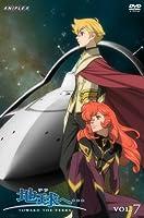 地球へ・・・Vol.7 【通常版】 [DVD]