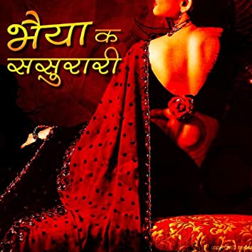 Bhaiya Ke Sasurari