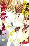影野だって青春したい(9) (別冊フレンドコミックス)