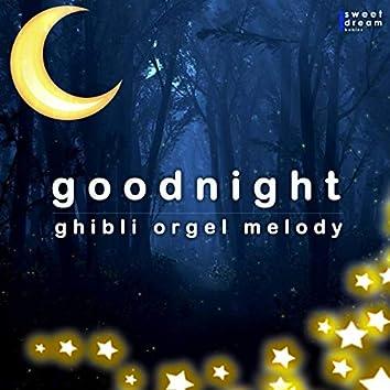 Good Night - ghibli orgel melody cover vol.3