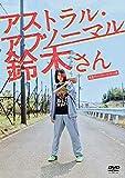 アストラル・アブノーマル鈴木さん DVD