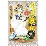 大正の献立 るり子の愛情レシピ(2) (思い出食堂コミックス)