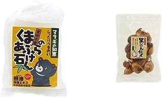 [2点セット] 信州木曽 くまのあぶら石けん(80g)?熟成発酵 黒にんにく(120g)