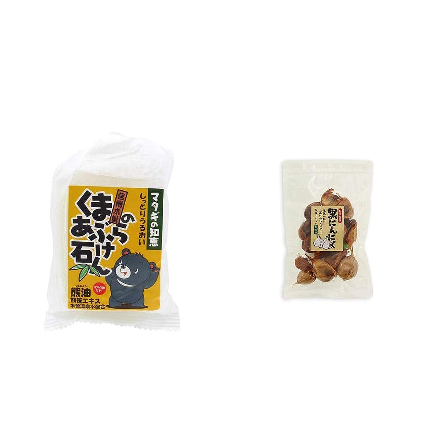 創傷静かな輝く[2点セット] 信州木曽 くまのあぶら石けん(80g)?熟成発酵 黒にんにく(120g)