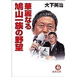 華麗なる鳩山一族の野望<新装版> (徳間文庫)