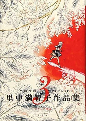 里中満智子作品集 3 アカシア物語 (平和漫画コレクション)