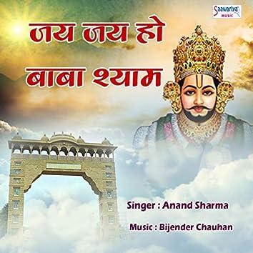 Jai Jai Ho Baba Shyam