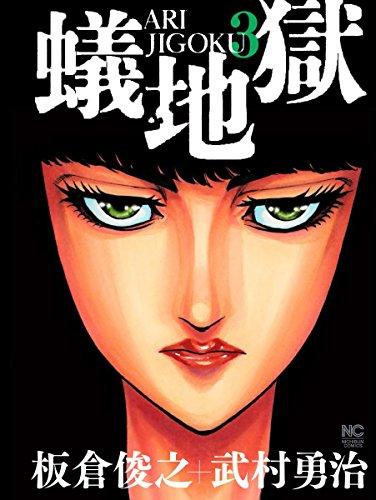 蟻地獄(3) (ニチブンコミックス)