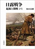 日露戦争 起源と開戦(下)