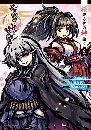 桜降る代に決闘を 桜降る代の神語り 2 (ドラゴンノベルス)の詳細を見る