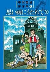 中沢啓治著作集2 黒い雨にうたれて1巻
