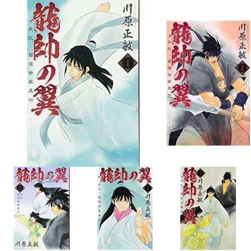 龍帥の翼 史記・留侯世家異伝 1-17巻 新品セット