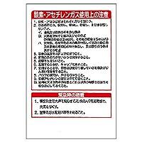 【322-02】ガス関係標識 ガス使用上の注意