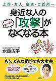 上司・友人・家族・ご近所… 身近な人の「攻撃」がスーッとなくなる本 大和出版
