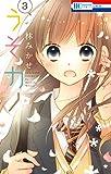 うそカノ 3 (花とゆめコミックス)