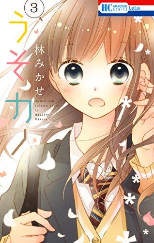 うそカノ 3 (花とゆめコミックス) - 林みかせ