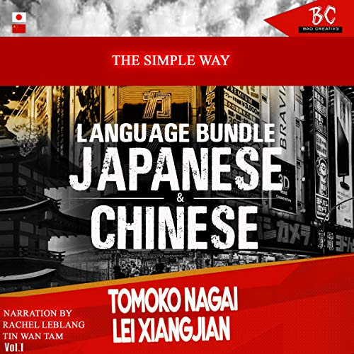 The Simple Way: Language Bundle Japanese & Chinese audiobook cover art