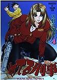イケてる刑事 4 (ヤングキングコミックス)