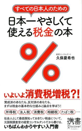 すべての日本人のための 日本一やさしくて使える税金の本 (ディスカヴァー携書)