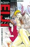 サイコメトラーEIJI(5) (週刊少年マガジンコミックス)