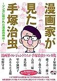 漫画家が見た手塚治虫 / 手塚 治虫 のシリーズ情報を見る