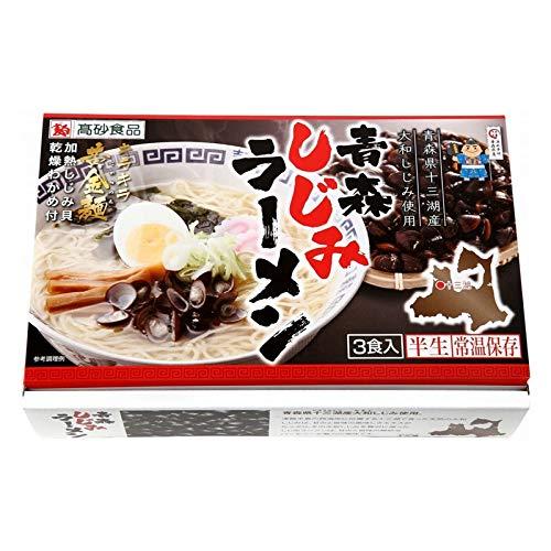 高砂食品 青森しじみラーメン 塩味 ギフト用3食入り 半生麺【常温保存可能】
