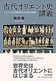 古代オリエント史講義: シュメールの王権のあり方と社会の形成