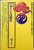デザインとは何か (1971年) (角川選書)
