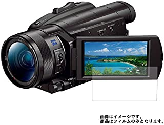 Sony FDR-AX700 用 液晶保護フィルム 防指紋(クリア)タイプ