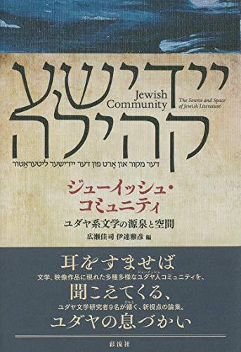 ジューイッシュ・コミュニティ;ユダヤ系文学の源泉と空間