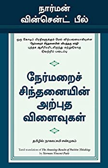 The Amazing Result Of Positive Thinking (Tamil) by [Norman Vincent Peale, Nagalakshmi  Shanmugham]