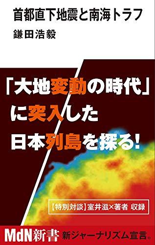 『首都直下地震と南海トラフ』1000年に一度の「動く大地の時代」の日本列島