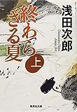 終わらざる夏 上 (集英社文庫)