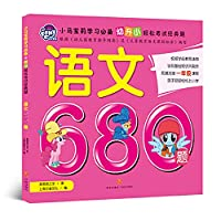 小马宝莉学习必备 幼升小轻松考试经典题 语文680题