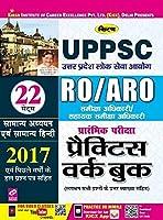 Kiran UPPSC RO/ARO Samiksha Adhikari And Sahayak Samiksha Adhikari Prelim. Exam Practice Work Book (Hindi) (2934)