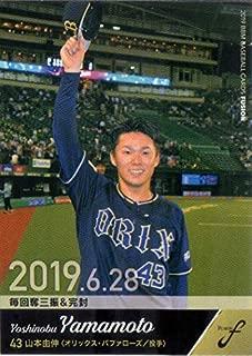 BBM2019 ベースボールカード FUSION レギュラーカード(シークレット版) No.55 山本由伸