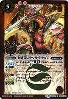 バトルスピリッツ/【プレバン限定】BS32-005 剣武龍ムラマサ・ドラゴン R [2016]