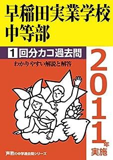 早稲田実業学校中等部1回分カコ過去問(2011年実施)