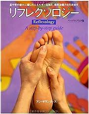 足と手のリフレクソロジー(ペーパーバック版) (GAIA BOOKS)