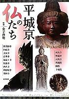 平城京の仏たち